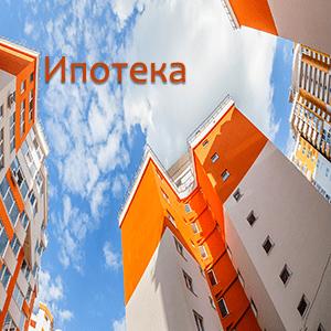 Оформление ипотеки на строящееся жильё. Особенности и порядок действий