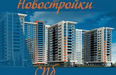 Продажа квартир в Санкт-Петербурге. Новостройки с лучшими предложениями