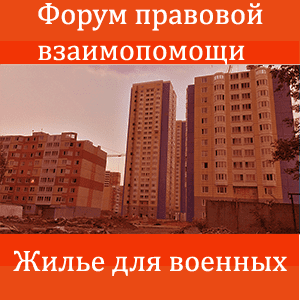 Форум военнослужащих по жилью на Левобережной улице