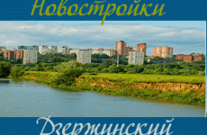 Цены на новостройки в Дзержинском от застройщика