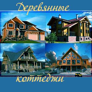 Деревянные коттеджи из бруса — проекты и цены
