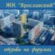 Преимущества и недостатки ЖК «Ярославский» в отзывах и на форуме
