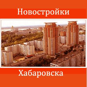 Выбираем лучшие новостройки Хабаровска от застройщика