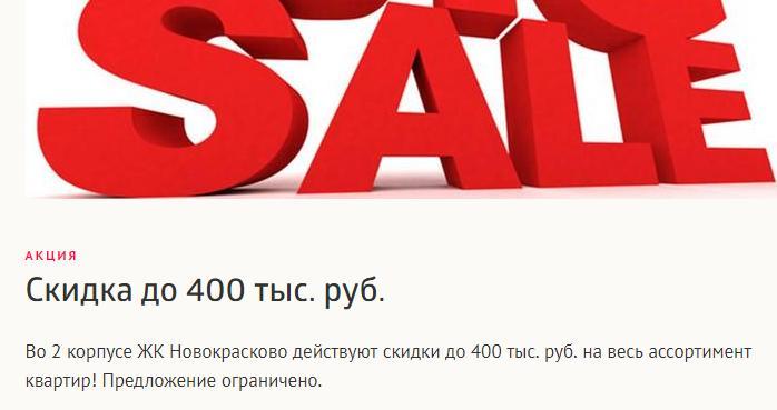 """Акция """"минус 400 тыс."""""""