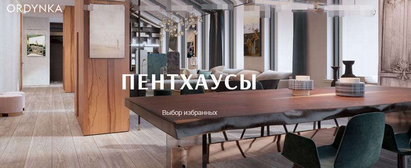 Двухуровневая квартира ЖК Ордынка