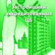Аккредитованные застройщики Сбербанка