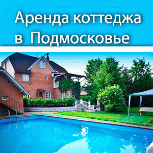 Аренда коттеджа с бассейном в Подмосковье: где искать и сколько стоит