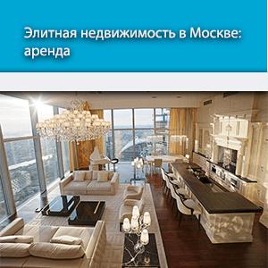 Аренда элитной недвижимости: Москва предлагает лучшее из лучшего