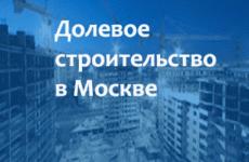 Долевое строительство в Москве от застройщика — условия и гарантии