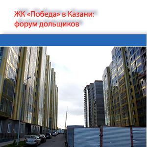ЖК «Победа» в Казани: форум дольщиков и реальные отзывы