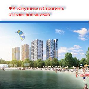ЖК «Спутник» в Строгино: отзывы дольщиков и объективное мнение экспертов