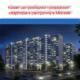 Какие застройщики предлагают квартиры в рассрочку в Москве
