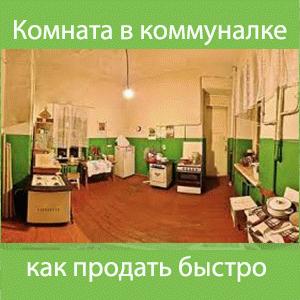 Как быстро продать комнату в коммунальной квартире