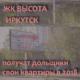 Когда все дольщики ЖК «Высота» Иркутска увидят ключи от своих квартир?