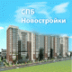 Квартира в новостройке в СПб: правила выбора для каждого