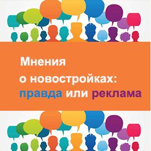 Новостройки Москвы и отзывы на них. Мнение реальных покупателей или реклама