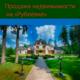 Нужно купить дом на  «Рублёвке»в Москве? Несколько простых правил для подбора