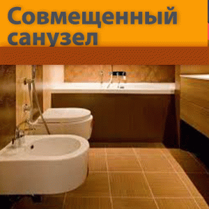 Объединение ванны и туалета в панельном доме — как это правильно и законно сделать
