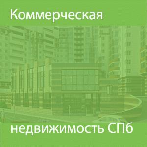 Предложения от застройщиков на коммерческие помещения в новостройках СПб