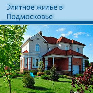 Продажа элитной недвижимости в Подмосковье: обзор лучших предложений и цен