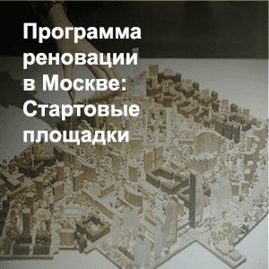 Список стартовых площадок программы реновации в Москве