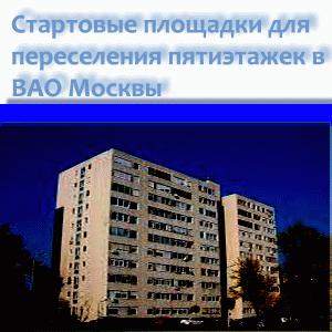 Стартовые площадки для переселения пятиэтажек в ВАО Москвы