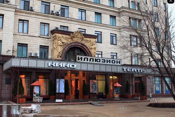 Кинотеатр на Котельнической набережной