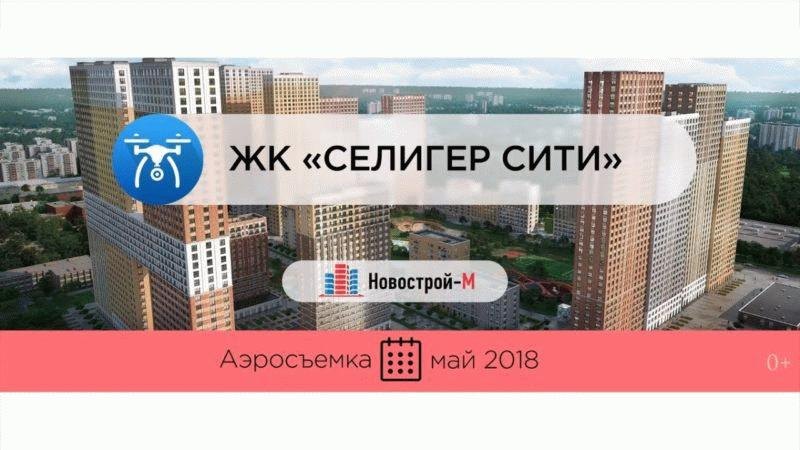 """Описание ЖК """"Селигер Сити"""" на сайте """"Новострой М"""""""