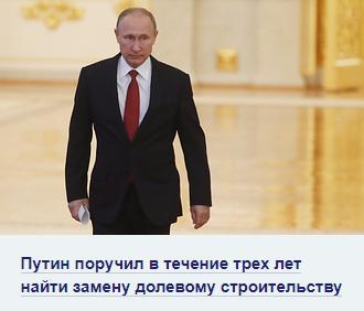 Путин об изменениях