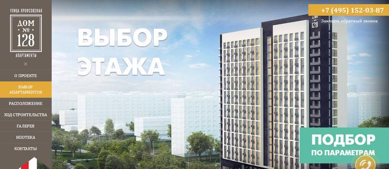 Выбор квартиры в ЖК ДОМ 128