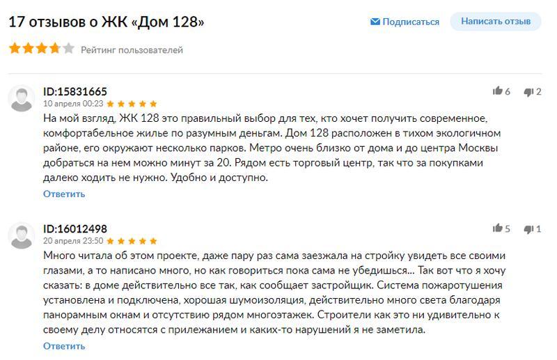 Отзывы ЖК ДОМ 128