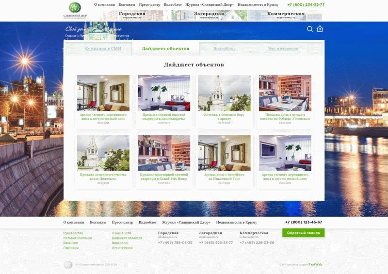 Официальный сайт агенства «Славянский двор»