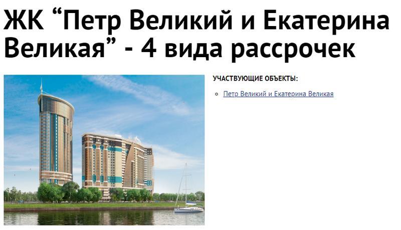 """ЖК """"Петр Великий и Екатерина Великая"""""""