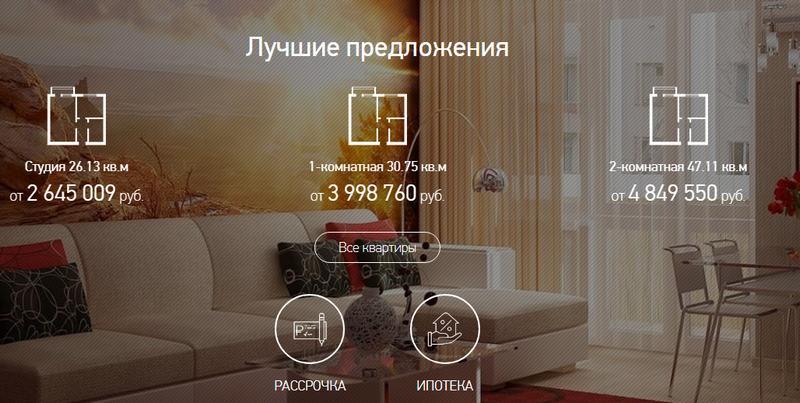 """Апартаменты в ЖК """"Спутник"""""""