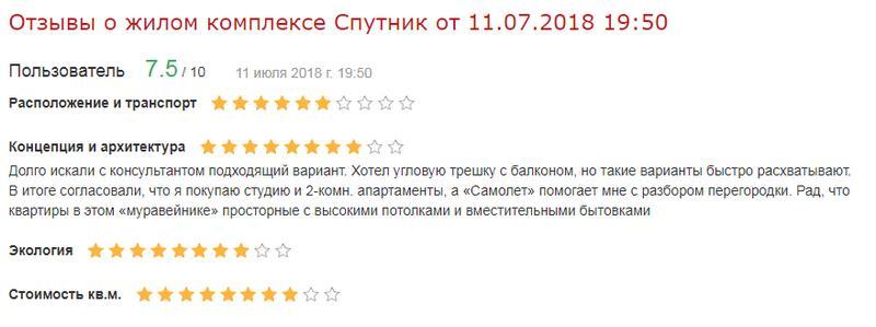 """Отзыв о ЖК """"Спутник"""""""