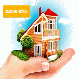 Ипотека на покупку загородного дома