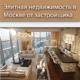 Элитные квартиры в Москве от застройщика: как купить без посредников и сколько стоит новостройка на самом деле?