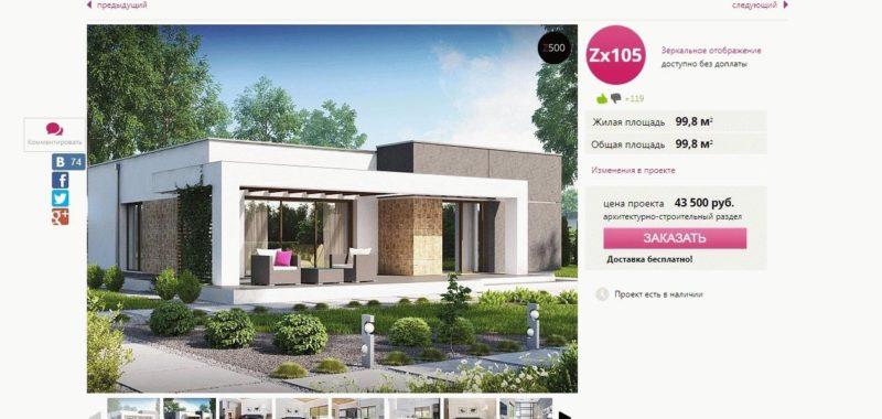 Проект дома от Z500