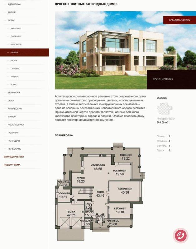 Проект элитного загородного дома