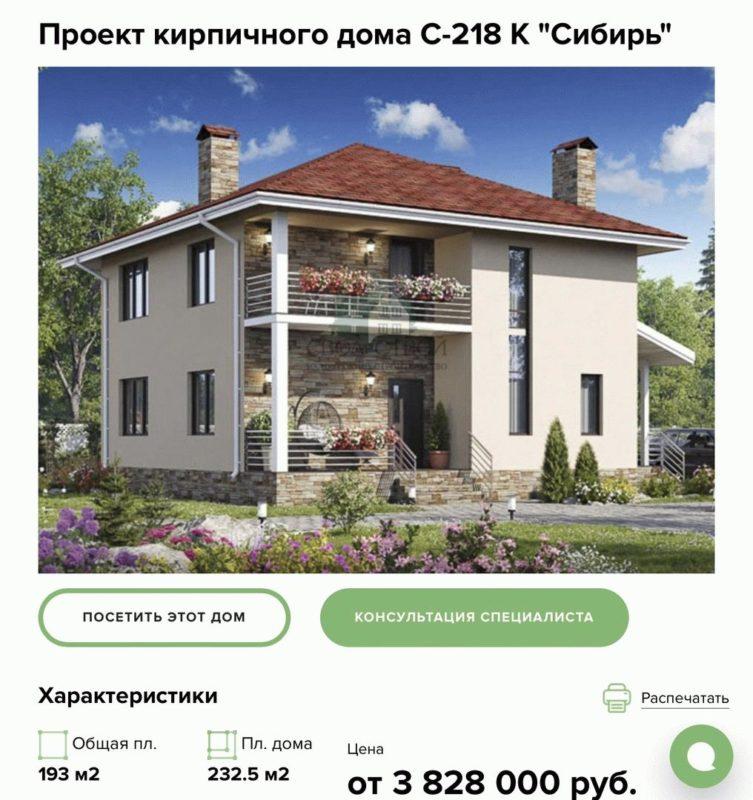 """Проект кирпичного дома """"Сибирь"""""""