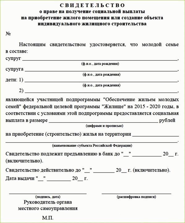 Бланк жилищного сертификата