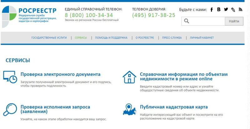 Сайт Росреестра предлагает несколько услуг для проверки квартиры