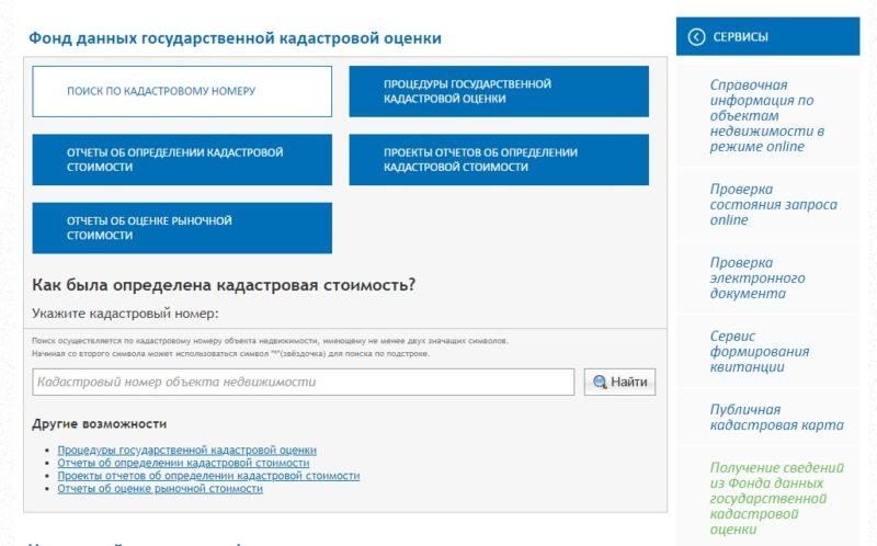 Фонд данных кадастровой государственной оценки