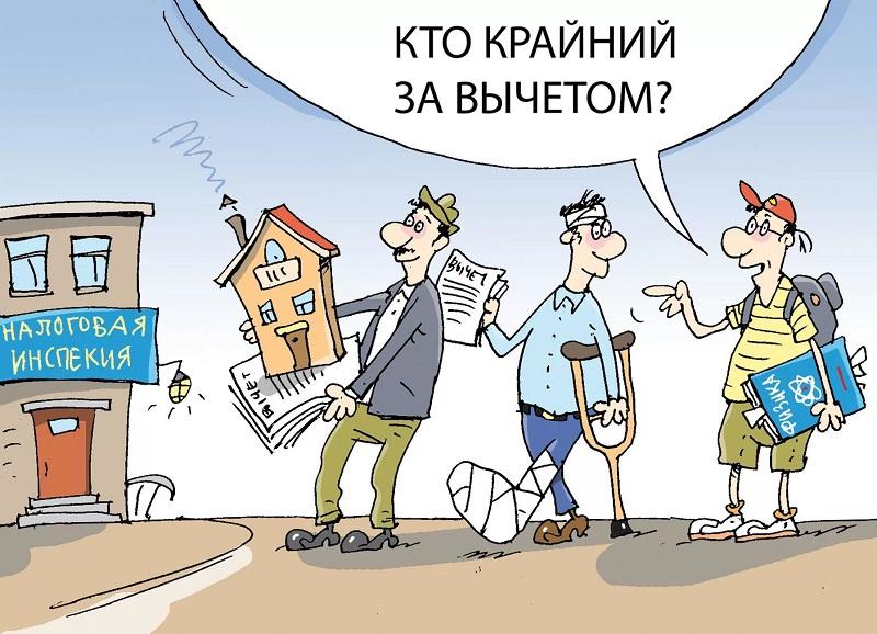 Россияне могут обращаться за возвратом НДФЛ не только при покупке жилья
