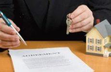 Пошлина на регистрацию права собственности на квартиру