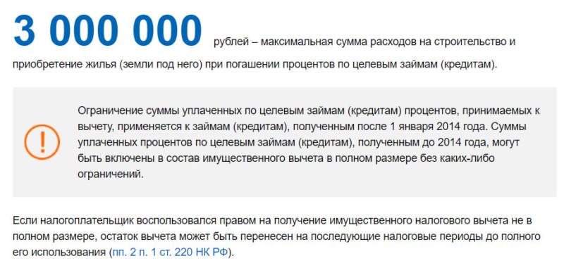Объяснение получения 3 млн рублей в качестве лимита