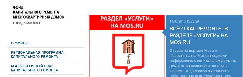 Меню сайта Фонда капремонта Москвы