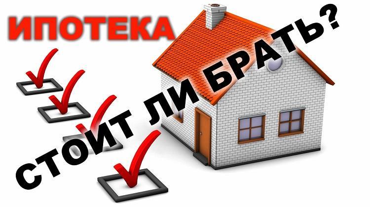 Что лучше взять кредит или ипотеку на покупку квартиры