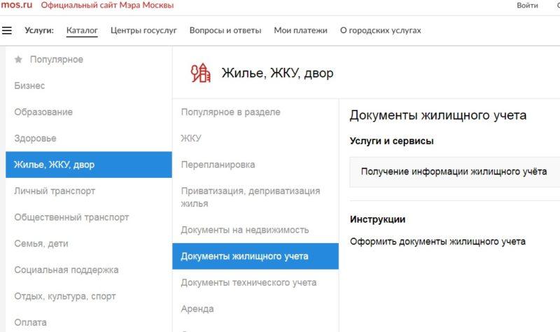 Оформление выписки из домой книги на Мос.ру