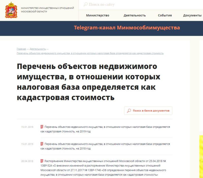 Информация по кадастровой стоимости на сайте Министерства имущественных отношений